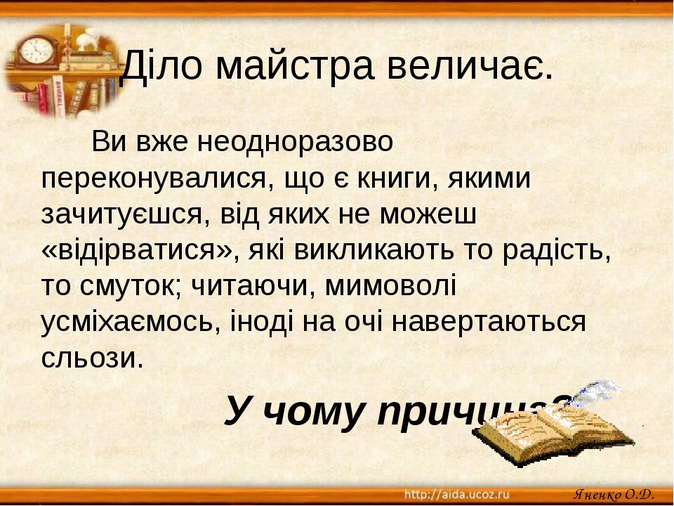 Діло майстра величає. Ви вже неодноразово переконувалися, що є книги, якими з...