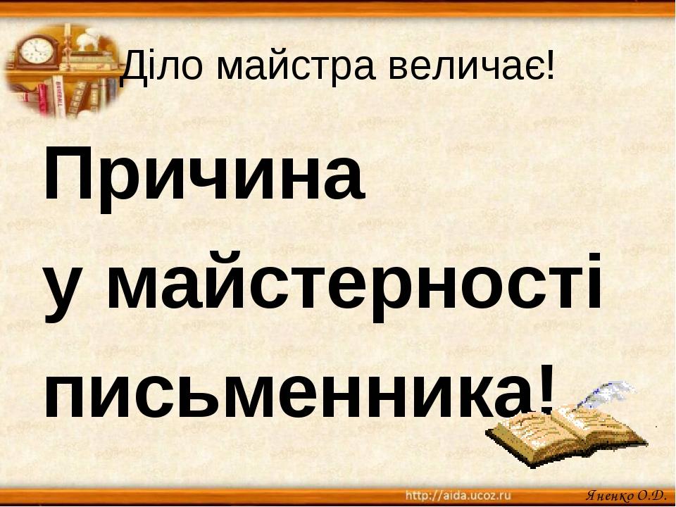 Діло майстра величає! Причина у майстерності письменника! Яненко О.Д.