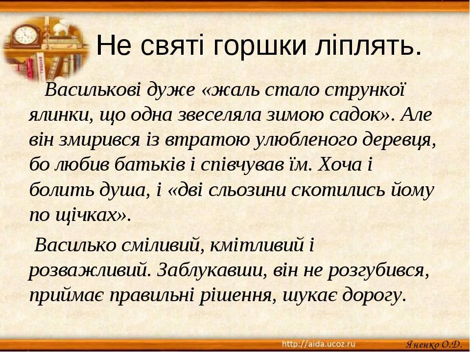 Не святі горшки ліплять. Василькові дуже «жаль стало стрункої ялинки, що одн...
