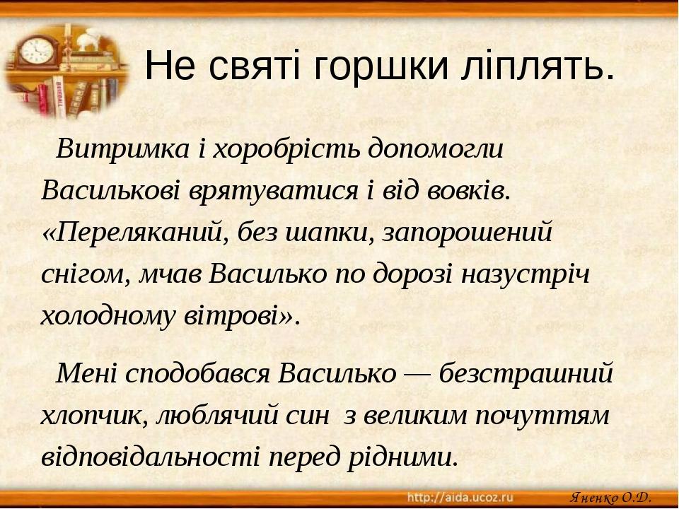 Не святі горшки ліплять. Витримка і хоробрість допомогли Василькові врятуват...