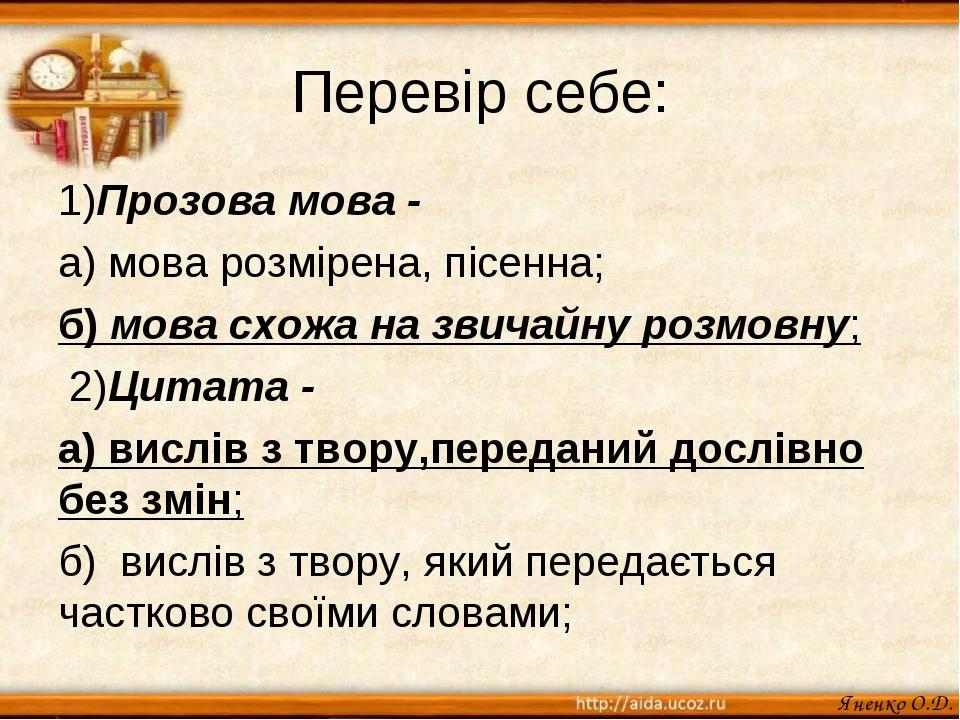 Перевір себе: 1)Прозова мова - а) мова розмірена, пісенна; б) мова схожа на з...