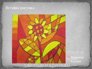 Смешивание основных цветов и получение дополнительных (жёлтый и красный) Тем