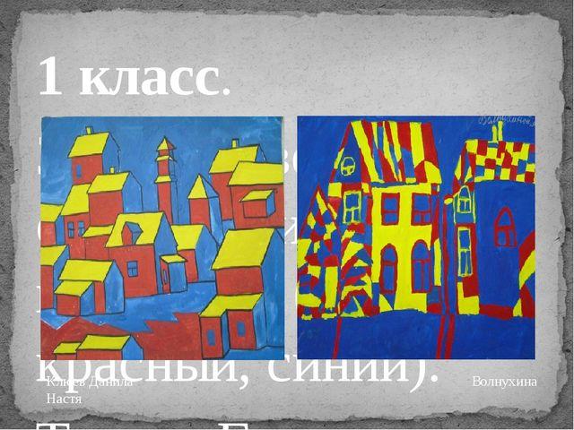 1 класс. Знакомство с основными красками (жёлтый, красный, синий). Тема: «Го...