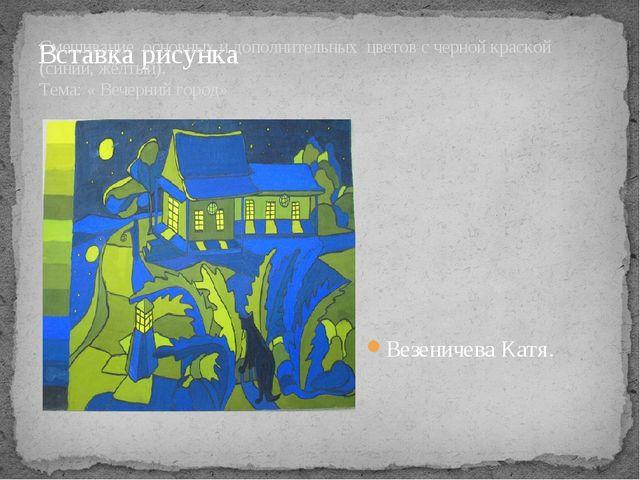 Смешивание основных и дополнительных цветов с черной краской (синий, жёлтый)....