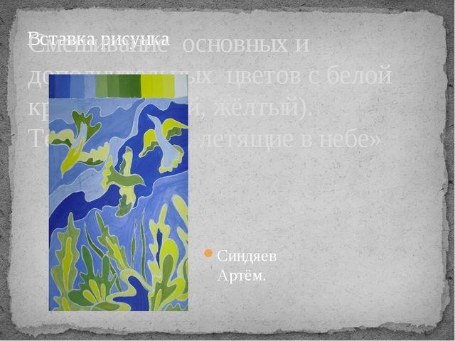 Смешивание основных и дополнительных цветов с белой краской (синий, жёлтый)....
