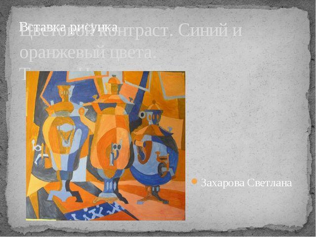 Цветовой контраст. Синий и оранжевый цвета. Тема: «Натюрморт» Захарова Светл...