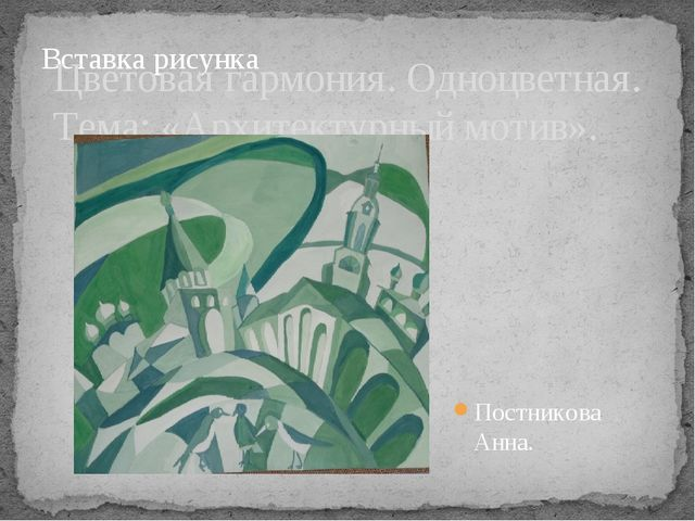 Цветовая гармония. Одноцветная. Тема: «Архитектурный мотив». Постникова Анна.