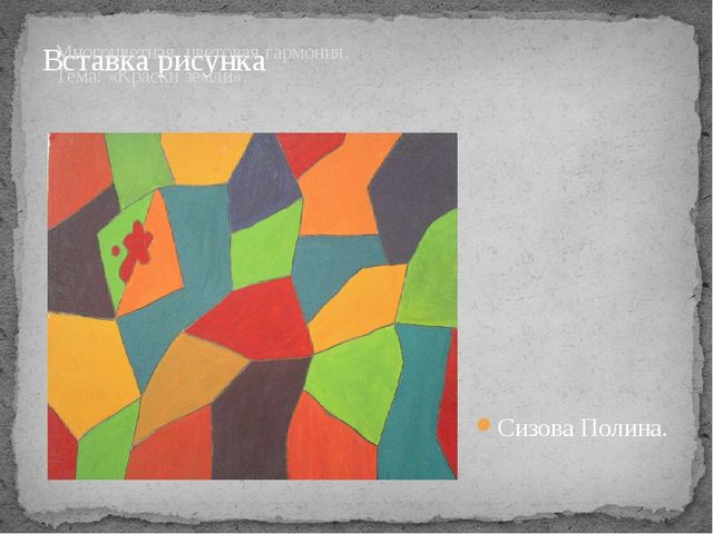 Многоцветная цветовая гармония. Тема: «Краски земли». Сизова Полина.