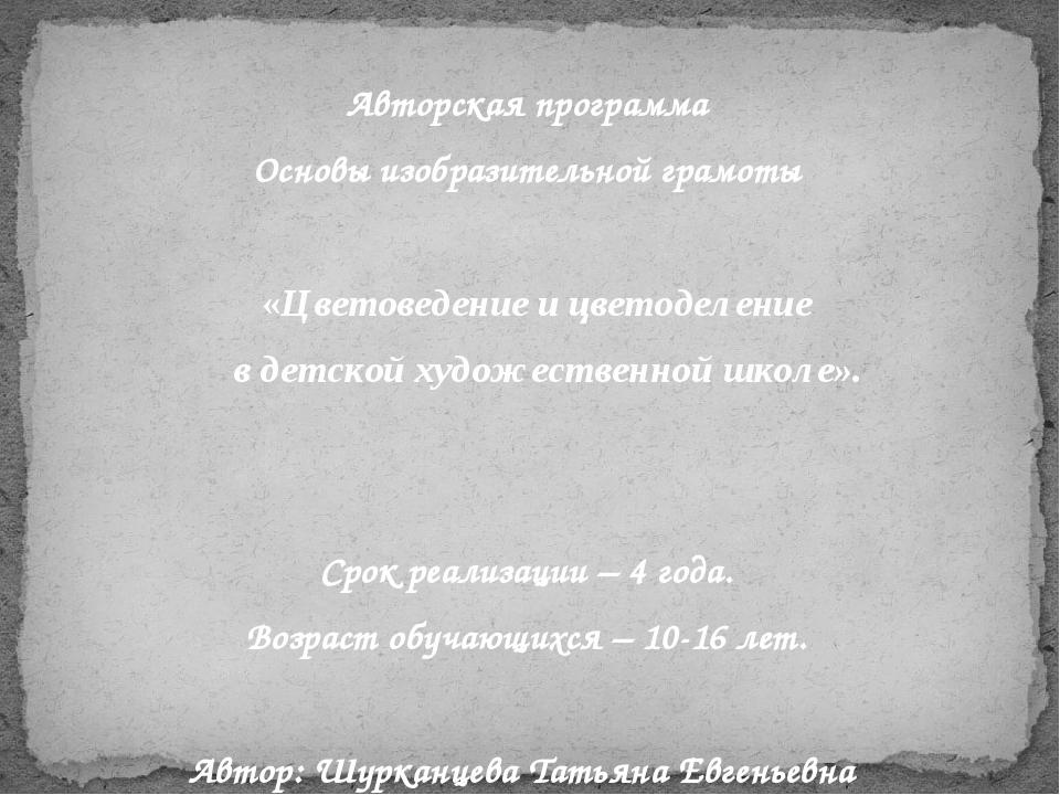 Авторская программа Основы изобразительной грамоты «Цветоведение и цветоделен...