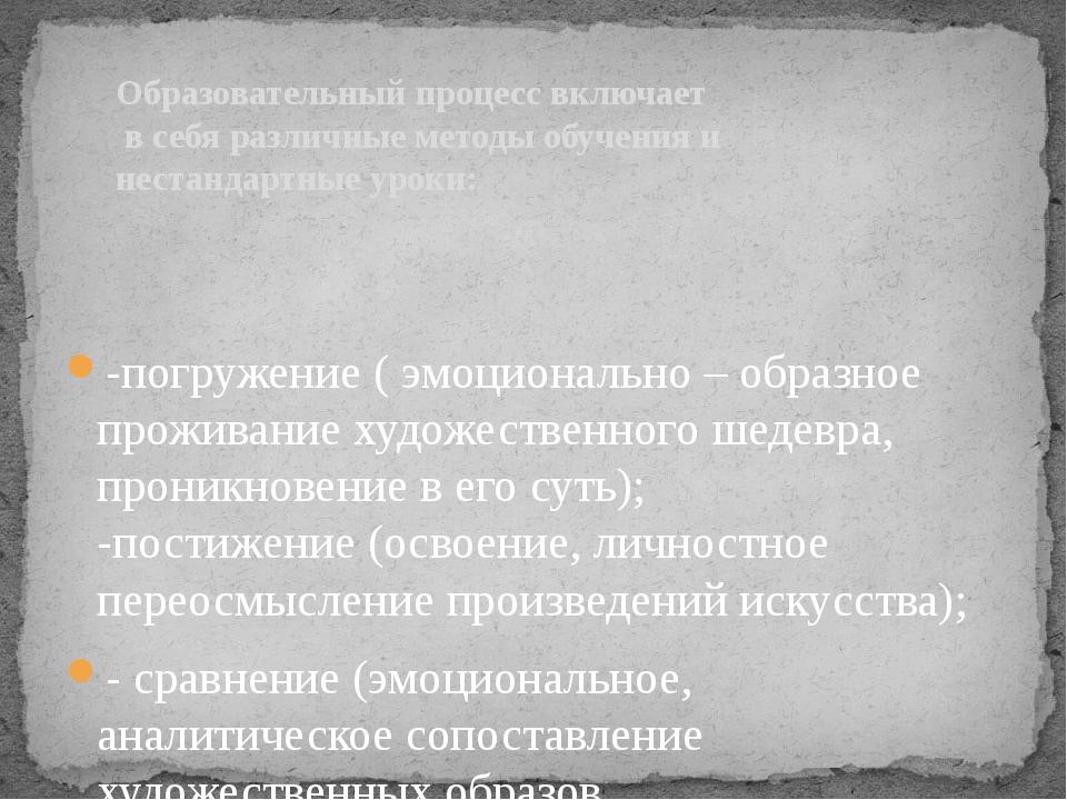 -погружение ( эмоционально – образное проживание художественного шедевра, пр...