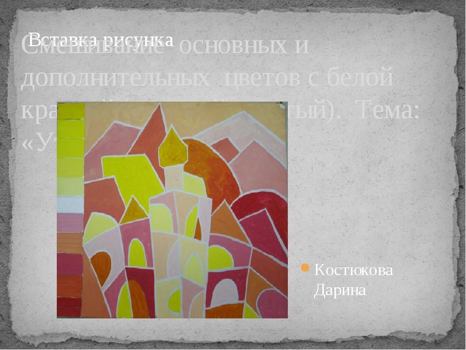 Смешивание основных и дополнительных цветов с белой краской (красный, жёлтый)...