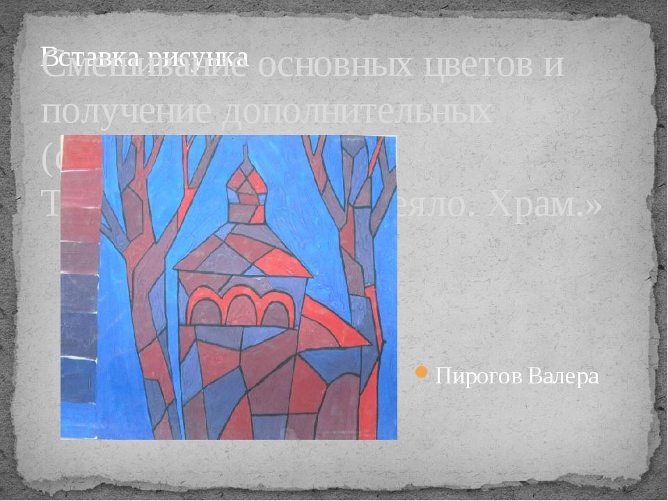 Смешивание основных цветов и получение дополнительных (синий и красный) Тема:...