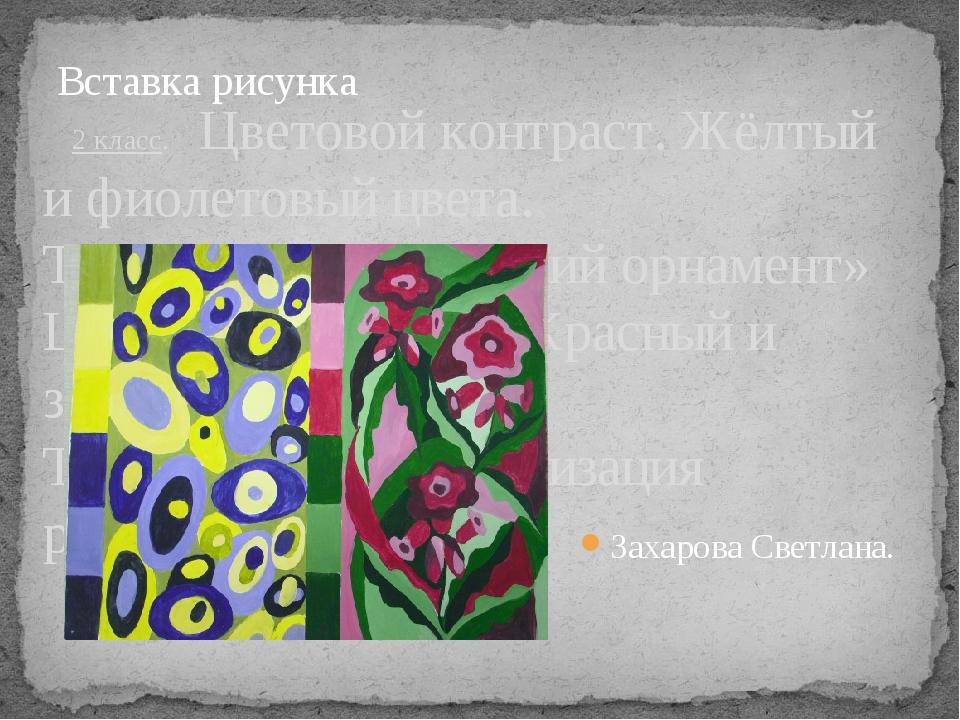 2 класс. Цветовой контраст. Жёлтый и фиолетовый цвета. Тема: «Геометрический...