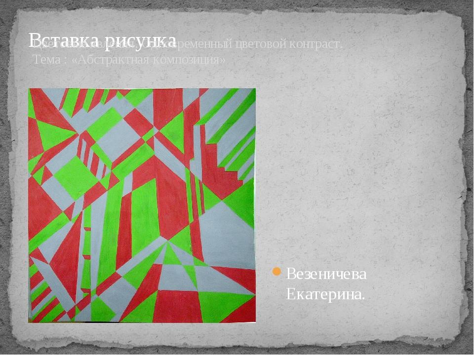 Цветовые явления. Одновременный цветовой контраст. Тема : «Абстрактная композ...