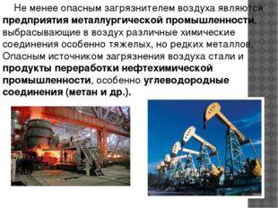 Не менее опасным загрязнителем воздуха являются предприятия металлургической
