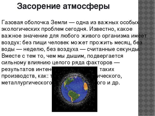 Засорение атмосферы Газовая оболочка Земли — одна из важных особых экологичес...