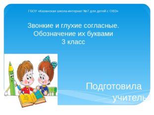 ГБОУ «Казанская школа-интернат №7 для детей с ОВЗ» Звонкие и глухие согласные