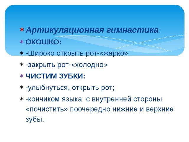 Артикуляционная гимнастика: ОКОШКО: -Широко открыть рот-«жарко» -закрыть рот-...