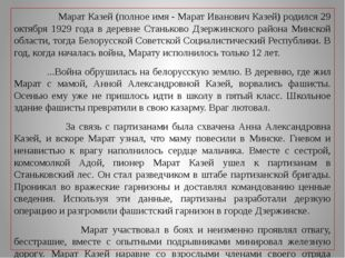 Марат Казей (полное имя - Марат Иванович Казей) родился 29 октября 1929 год