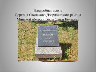 Надгробная плита Деревня Станьково Дзержинского района Минской области респу