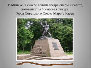 В Минске, в сквере вблизи театра оперы и балета, возвышается бронзовая фигура
