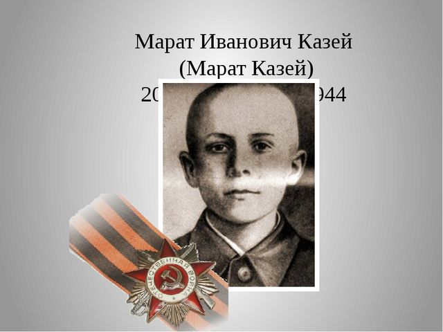 Марат Иванович Казей (Марат Казей) 20.10.1929-11.05.1944