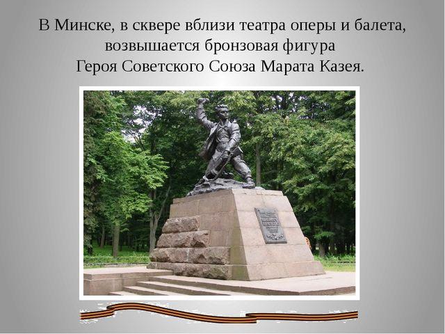 В Минске, в сквере вблизи театра оперы и балета, возвышается бронзовая фигура...