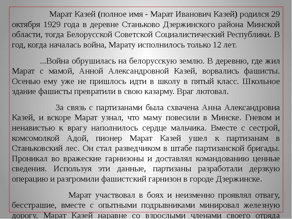 Марат Казей (полное имя - Марат Иванович Казей) родился 29 октября 1929 год...
