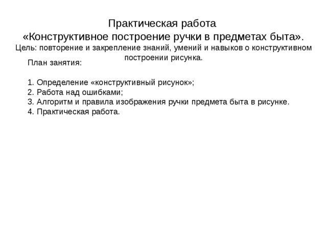 План занятия: 1. Определение «конструктивный рисунок»; 2. Работа над ошибками...
