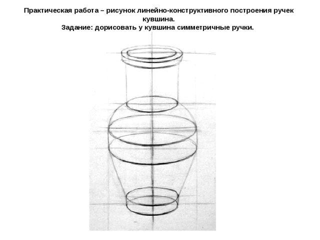 Практическая работа – рисунок линейно-конструктивного построения ручек кувшин...