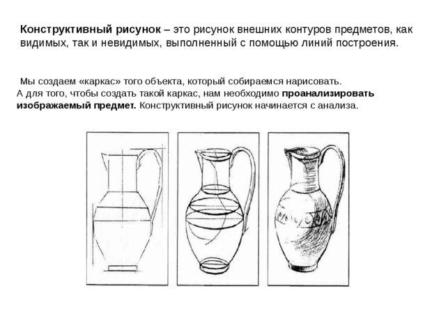 Конструктивный рисунок – это рисунок внешних контуров предметов, как видимых,...