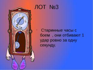 ЛОТ №3 Старинные часы с боем , они отбивают 1 удар ровно за одну секунду.