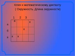 Ключ к математическому диктанту ( Окружность. Длина окружности) 1 2 3 4 а б