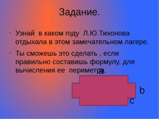Задание. Узнай в каком году Л.Ю.Тихонова отдыхала в этом замечательном лагере