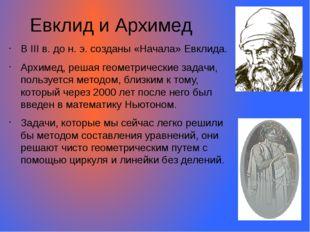 В III в. до н. э. созданы «Начала» Евклида. Архимед, решая геометрические зад