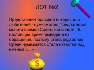 ЛОТ №2 Представляет большой интерес для любителей –нумизматов. Предлагается м