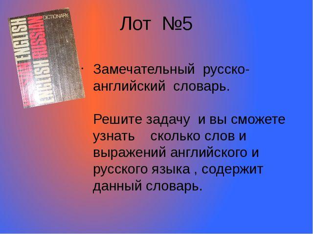 Лот №5 Замечательный русско- английский словарь. Решите задачу и вы сможете у...