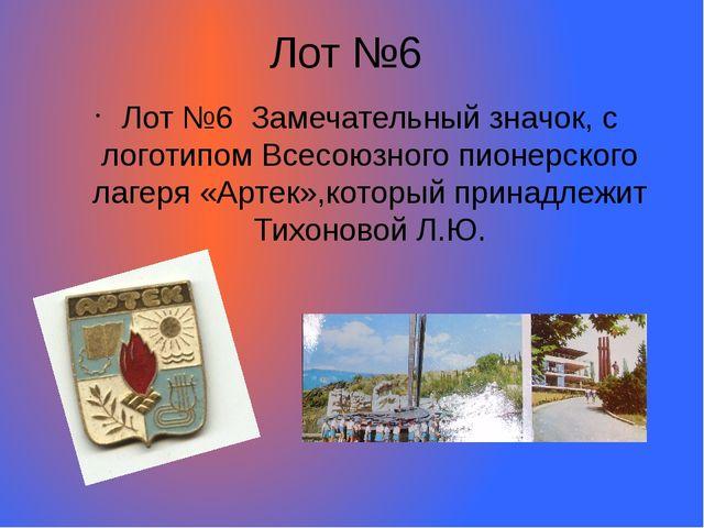 Лот №6 Лот №6 Замечательный значок, с логотипом Всесоюзного пионерского лагер...