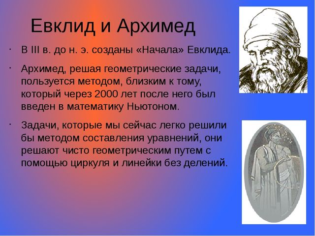 В III в. до н. э. созданы «Начала» Евклида. Архимед, решая геометрические зад...
