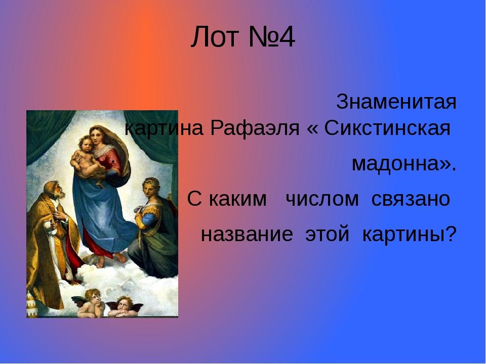 Лот №4 Знаменитая картина Рафаэля « Сикстинская мадонна». С каким числом связ...