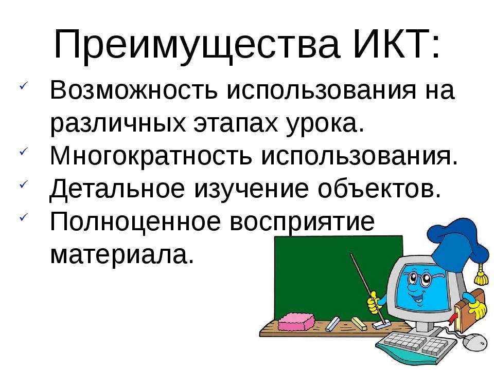 Преимущества ИКТ: Возможность использования на различных этапах урока. Многок...