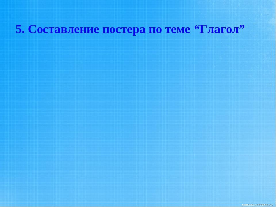 "5. Составление постера по теме ""Глагол"""