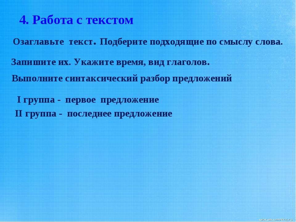 4. Работа с текстом Озаглавьте текст. Подберите подходящие по смыслу слова. З...