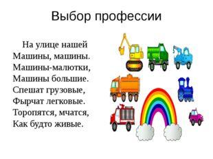 Выбор профессии На улице нашей Машины, машины. Машины-малютки, Машины большие