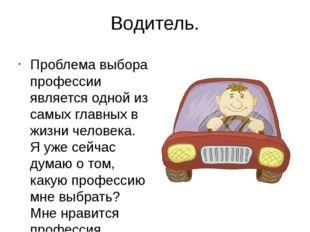 Водитель. Проблема выбора профессии является одной из самых главных в жизни ч