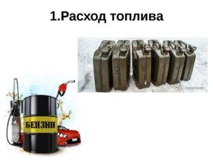 1.Расход топлива