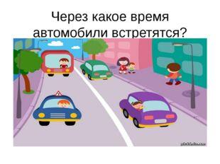Через какое время автомобили встретятся?