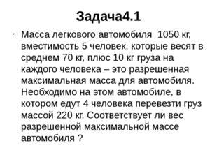 Задача4.1 Масса легкового автомобиля 1050 кг, вместимость 5 человек, которые