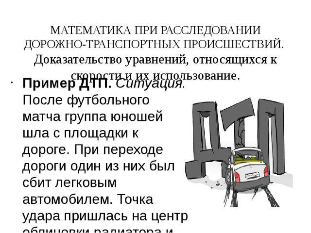 МАТЕМАТИКА ПРИ РАССЛЕДОВАНИИ ДОРОЖНО-ТРАНСПОРТНЫХ ПРОИСШЕСТВИЙ. Доказательств...