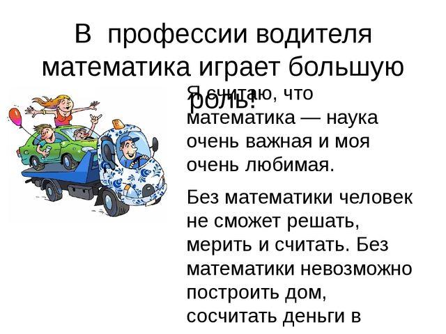 В профессии водителя математика играет большую роль! Я считаю, что математика...
